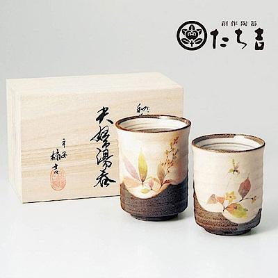 日本橘吉_和草夫婦湯吞(2入)