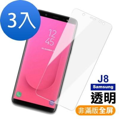 三星 Galax J8 透明 9H鋼化玻璃膜 手機螢幕保護貼-超值3入組