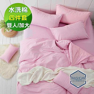 Washcan瓦士肯 法式條紋-櫻花粉紫 雙人加大水洗純棉四件式兩用被床包組