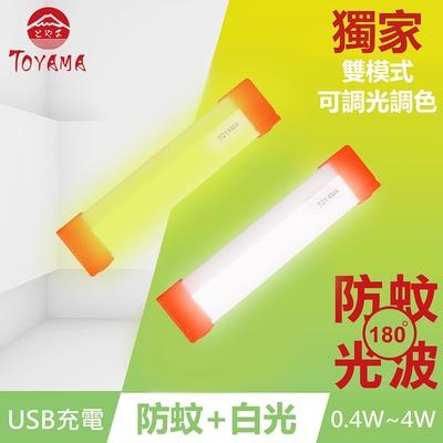 TOYAMA特亞馬TM3磁吸USB充電可調光雙模式防蚊+照明LED燈0.4W~4W 雙模式(琥珀黃綠光、白光)