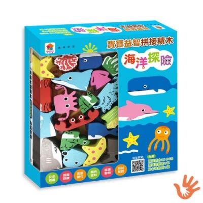 寶寶益智拼接積木:海洋探險