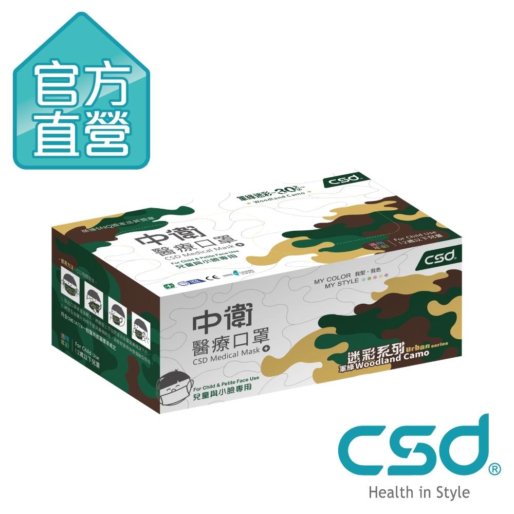 [限搶]CSD中衛 醫療口罩-兒童款軍綠迷彩-1盒入(30片/盒)