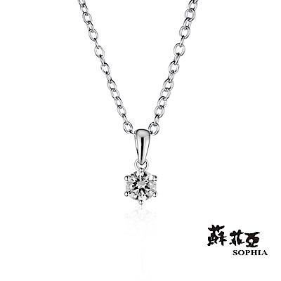 『時時樂限定』蘇菲亞SOPHIA 鑽鍊-經典六爪0.15克拉鑽石項鍊(現售價15800)