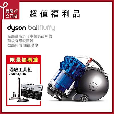 [限量福利品] Dyson 戴森 Ball fluffy CY24藍 圓筒式吸塵器