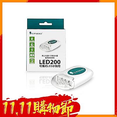 急難救助神器!Upmost 登昌恆 LED200 可攜式LED水點燈