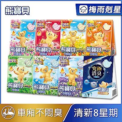熊寶貝 衣物香氛袋21gx10入組