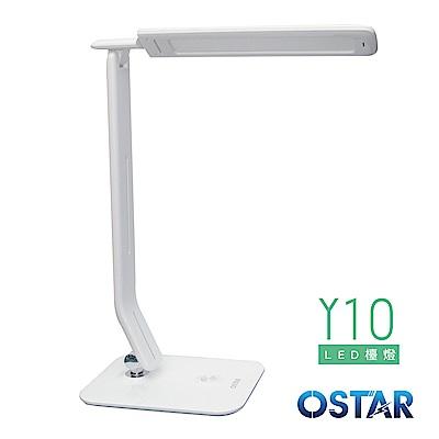 OSTAR Y10 護眼調光LED檯燈