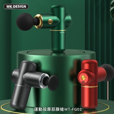 【WEKOME】運動筋膜槍/按摩槍 WT-FG02