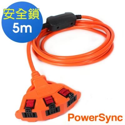 群加 PowerSync 2P安全鎖1擴3插動力延長線/5m(TPSIN3LN3050)