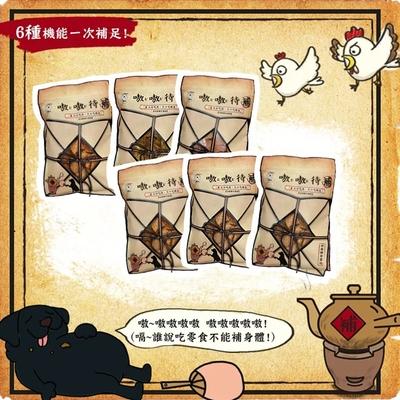 悠遊國際T.N.A.食補雞肉丁 犬零食 嗷嗷待補 60g 4包