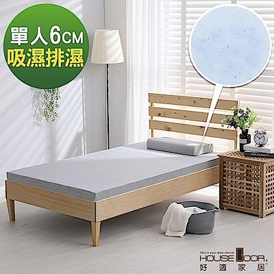House Door 超吸濕排濕表布6cm藍晶靈涼感舒壓記憶薄墊-單人3尺