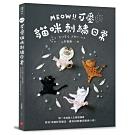 MEOW!可愛貓咪刺繡日常:第一本喵星人主題刺繡書