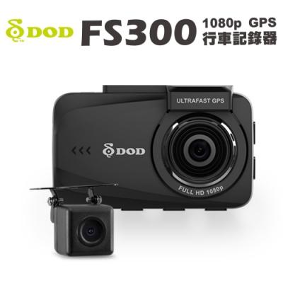 【真黃金眼】DOD FS300 GPS 行車記錄器
