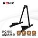 【KONIX】 A型吉他架 貝斯架 電吉他立架 可折疊 輕量設計 product thumbnail 1