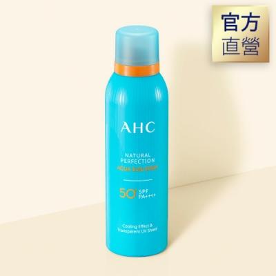 官方直營AHC 超涼感完美防曬噴霧 180ml  SPF50+/PA++++