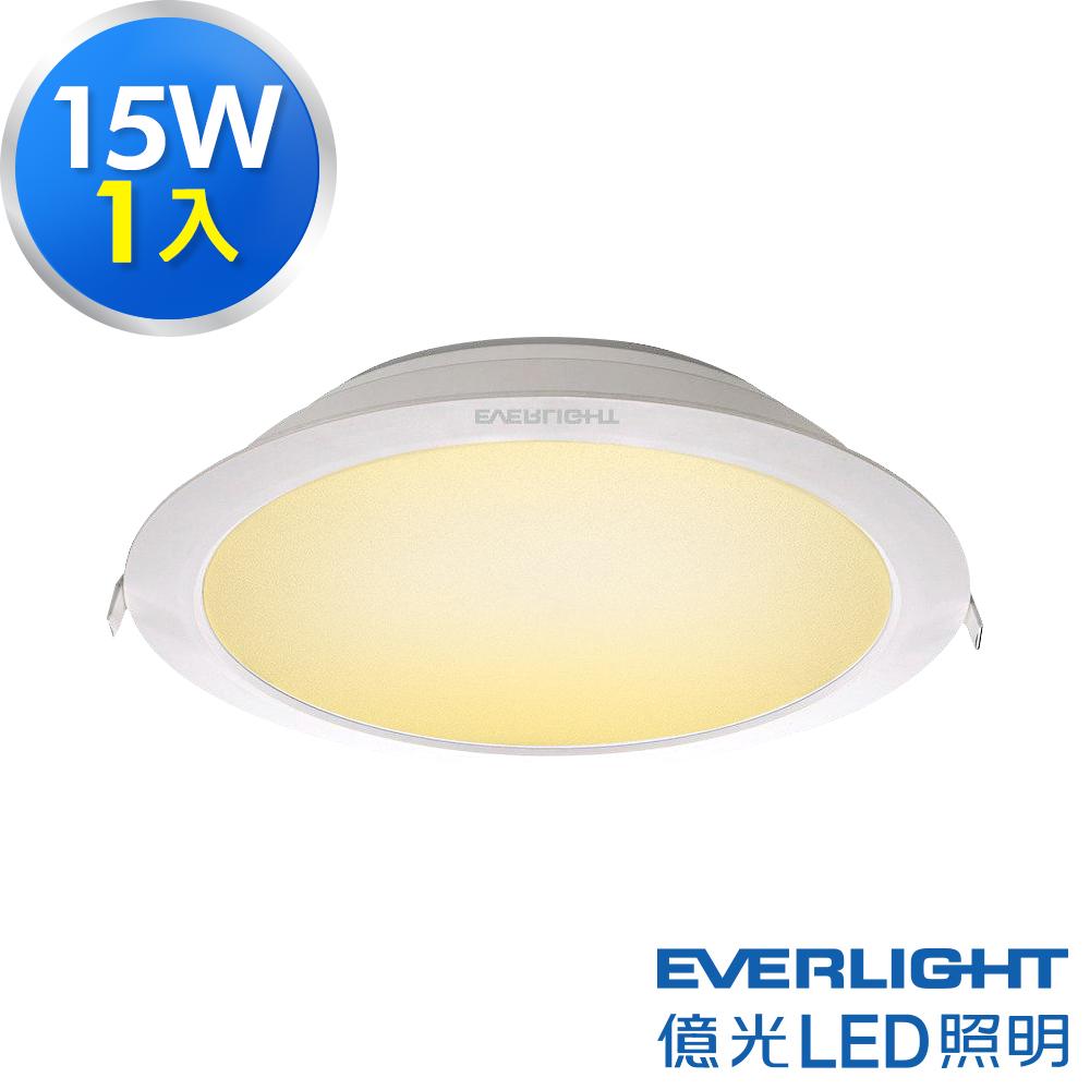 Everlight億光  星河 15W LED崁燈15CM- 黃光3000K