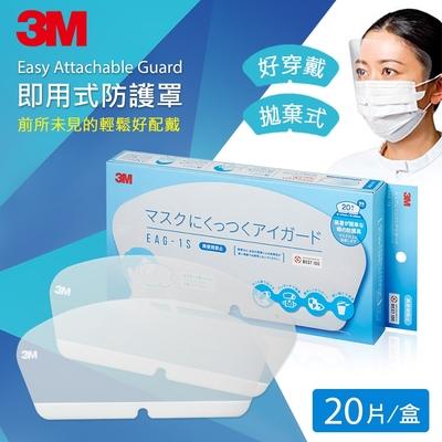 3M 口罩即用式防護罩-20入 (醫材等級)