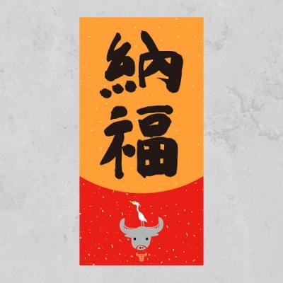 佳墨-2021牛年春聯-福祿大吉-門心-納福