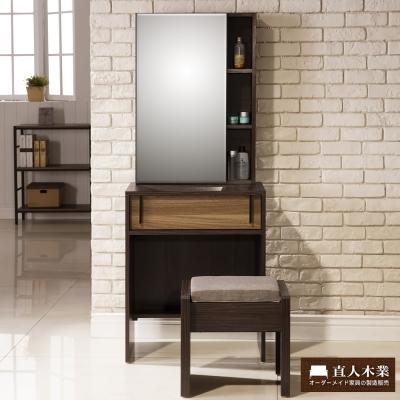 日本直人木業- noana經典60CM化妝桌椅組 (60x40x154cm)