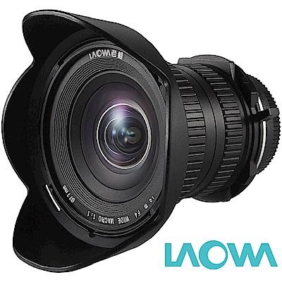 LAOWA 老蛙 15mm F4 Macro 1:1 微距 手動鏡頭 (公司貨)