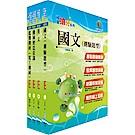 台糖公司招考(機械)套書(贈題庫網帳號、雲端課程)