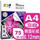 彩之舞 0.12mm A4 雪面噴墨貼紙 HY-A45*3包 product thumbnail 1