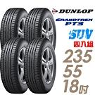 【登祿普】GRANDTREK PT3 SUV 穩定操控輪胎_四入組_235/55/18(PT3)