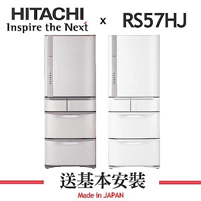 [無卡分期-12期]HITACHI日立 563L 1級變頻5門電冰箱 RS57HJ