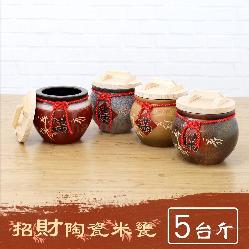 招財陶瓷米甕米桶米箱5台斤