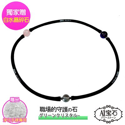 A1寶石  紫水晶粉水晶白水晶-能量項鍊可變換成三圈手鍊