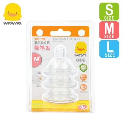 【任選】黃色小鴨《PiyoPiyo》雙氣孔寬口徑奶嘴十字型L孔-3入【S/M/L】