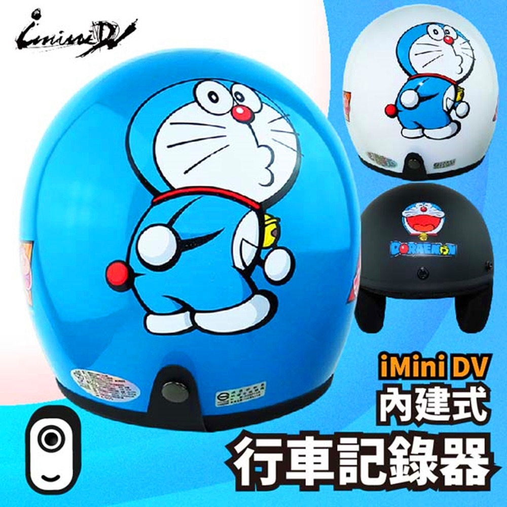 【iMiniDV】哆啦A夢 嘟嘴|內建式行車紀錄器安全帽|經典彩繪|正版授權|Doraemon|3/4罩 半罩|復古帽|gogoro|待機長達30天