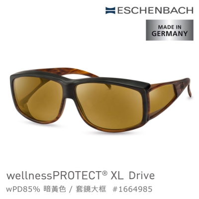 【德國 Eschenbach 宜視寶】wellnessPROTECT XL Drive 德國製高防護包覆式濾藍光套鏡 85%暗黃色 大框 1664985 (公司貨)