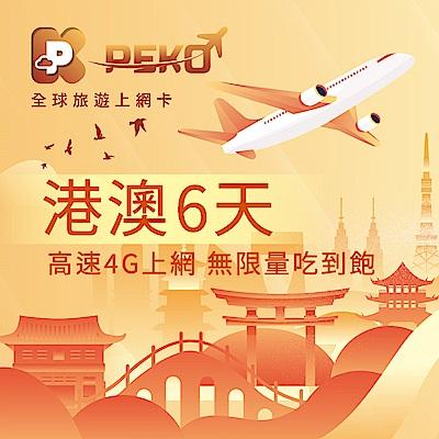 【PEKO】港澳上網卡 香港 澳門 網卡 SIM卡 6日高速4G上網 無限量吃到飽