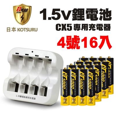 【日本KOTSURU】8馬赫4號/AAA恆壓可充式1.5V鋰電池16入+CX5專用充電器