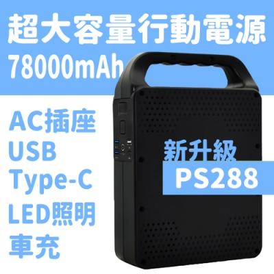Suniwin攜帶式78000mAH超大容量行動電源PS288_戶外移動式UPS_AC/DC插座_露營神器_停電救星_颱風備用電