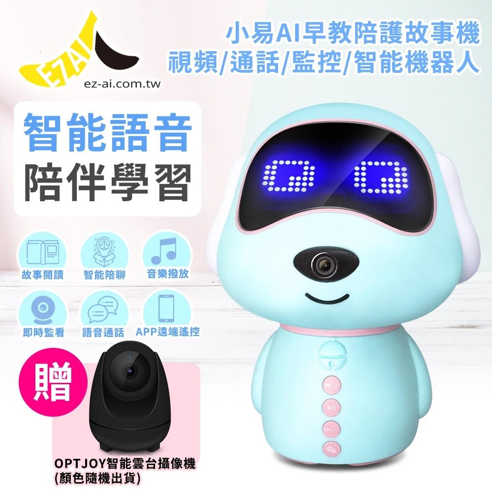 小易AI早教陪護故事機/視頻/通話/監控/智能機器人-藍