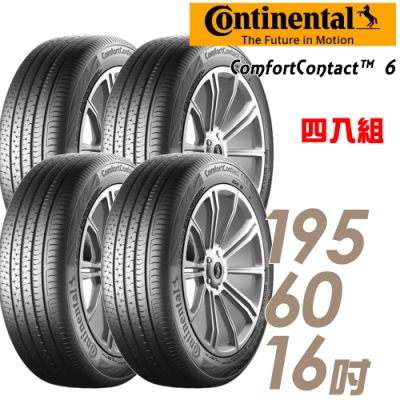 【馬牌】ComfortContact 6 舒適寧靜輪胎_四入組_195/60/16