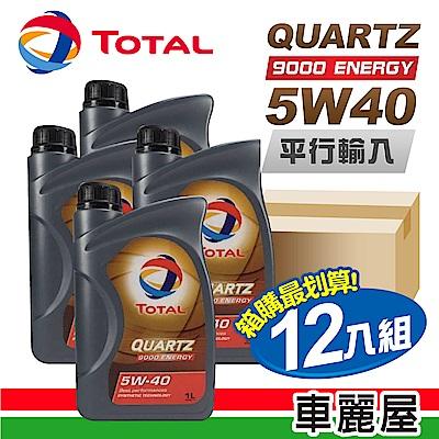 【TOTAL】9000 ENERGY SN 5W40 1L 節能型機油(整箱12瓶)