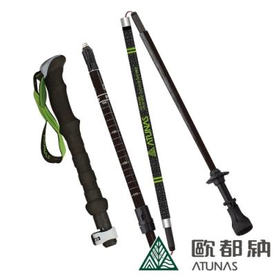 【ATUNAS 歐都納】碳纖維四節折疊登山杖(125/36CM) A1WSBB03N黑
