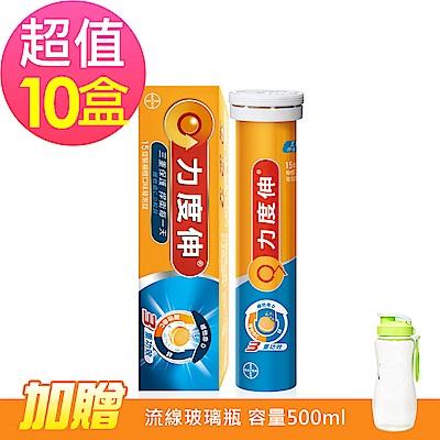 力度伸C+D+鋅 發泡錠 柳橙口味x10盒(15錠/盒)-加贈 流線玻璃瓶500ml