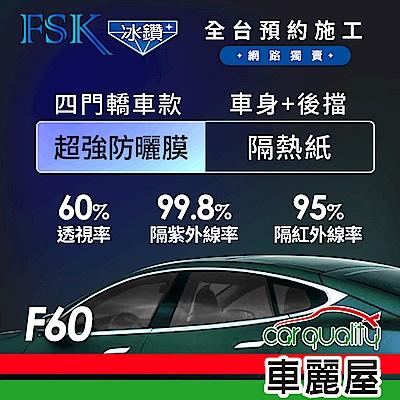【FSK】防窺抗UV隔熱貼 防爆膜冰鑽系列 車身左右四窗+後擋 送安裝 不含天窗 F60