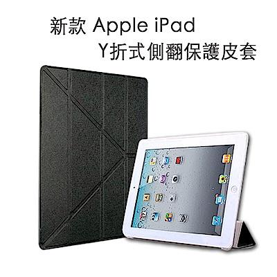 新款Apple iPad Y折式側翻保護皮套(A1822/A1823)