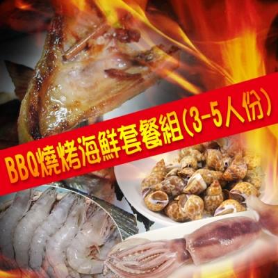 賣魚的家 BBQ燒烤海鮮套餐組(3-5人份)
