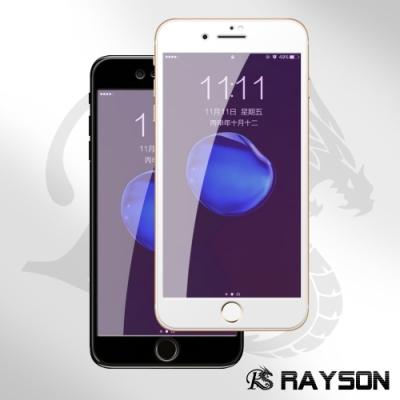 iPhone 7/8 藍紫光 軟邊 碳纖維 手機 9H保護貼