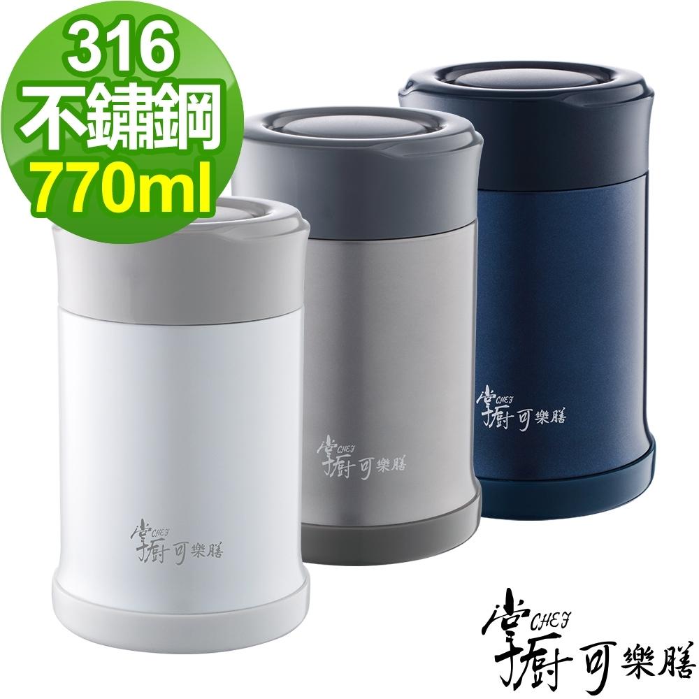 掌廚可樂膳 316不鏽鋼燜燒罐770ml(三色可選)