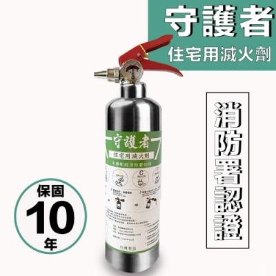 【防災專家】守護者 住宅用不銹鋼滅火劑 台灣製造 消防署認證 環保無毒 效能優於一般 滅火器