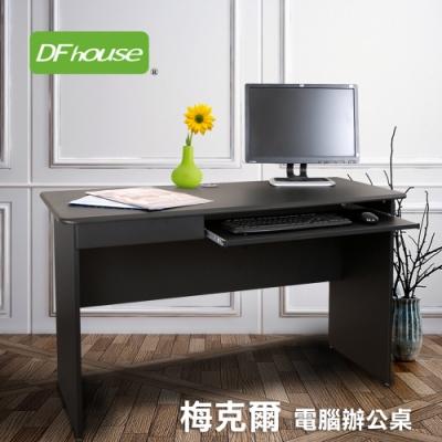 DFhouse梅克爾電腦辦公桌1抽1鍵-2色 122*49*72