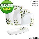 CORELLE康寧 綠野微風4件式方形餐盤組(405)
