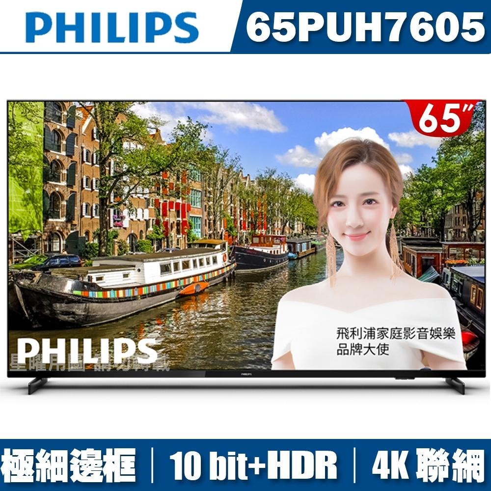 [$999加購聲霸]PHILIPS飛利浦 65吋4K HDR薄邊框聯網液晶+視訊盒65PUH7605